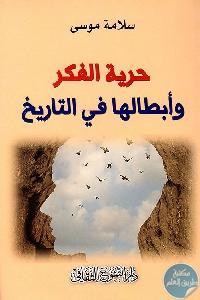 326247 - تحميل كتاب حرية الفكر وأبطالها في التاريخ pdf لـ سلامة موسى