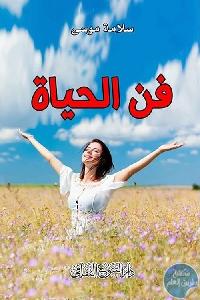 327278 - تحميل كتاب فن الحياة pdf لـ سلامة موسى