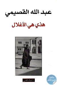 327329 - تحميل كتاب هذي هي الاغلال pdf لـ عبد الله القصيمي