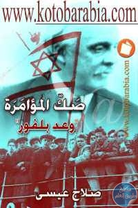 32ab2 71 1 - تحميل كتاب صك المؤامرة '' وعد بلفور '' pdf لـ صلاح عيسى