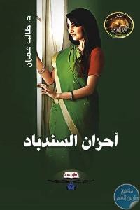 331070 - تحميل كتاب أحزان السندباد - رواية  pdf لـ د.طالب عمران