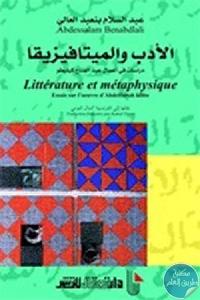 337287 - تحميل كتاب الأدب والميتافيزيقا : دراسات في أعمال عبد الفتاح كيليطو pdf لـ عبد السلام بنعبد العالي