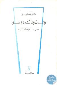 33964 - تحميل كتاب جان جاك روسو حياته وكتبه pdf لـ محمد حسين هيكل
