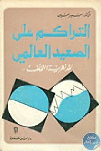 34401 - تحميل كتاب التراكم على الصعيد العالمي - نقد نظرية التخلف pdf لـ الدكتور سمير أمين