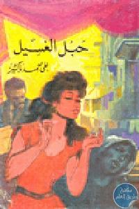 34910 - تحميل كتاب حبل الغسيل pdf لـ علي أحمد باكثير