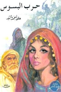 35075 - تحميل كتاب حرب البسوس pdf لـ علي أحمد باكثير