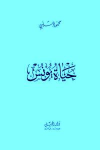 3544e 833 - تحميل كتاب حياة يونس pdf لـ محمود شلبي