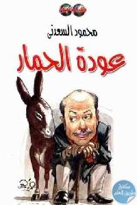 3553349 - تحميل كتاب عودة الحمار pdf لـ محمود السعدني