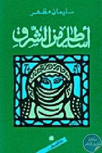 3725 - تحميل كتاب أساطير من الشرق pdf لـ سليمان مظهر