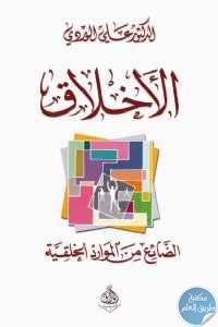 3d483 419 1 - تحميل كتاب الأخلاق - الضائع من الموارد الخلقية pdf لـ الدكتور علي الوردي