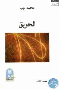 40084221 bb44 4b05 9c2c 8d52a63120e9 192X290 - تحميل كتاب الحريق - رواية pdf لـ محمد ديب