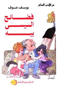 40843 1092 - تحميل كتاب فضائح السيسي بيه pdf لـ يوسف عوف