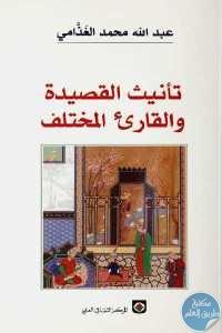 4141e 300 1 - تحميل كتاب تأنيث القصيدة والقارئ المختلف pdf لـ عبد الله محمد الغذامي