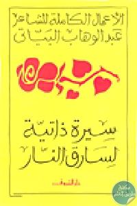 41435 - تحميل كتاب سيرة ذاتية لسارق النار pdf لـ عبد الوهاب البياتي