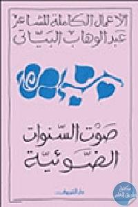 42816 - تحميل كتاب صوت السنوات الضوئية pdf لـ عبد الوهاب البياتي