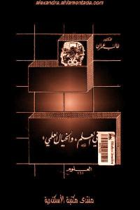 43133 90 - تحميل كتاب في العلم والخيال العلمي pdf لـ الدكتور طالب عمران