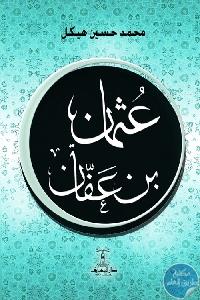 43676 - تحميل كتاب عثمان بن عفان pdf لـ محمد حسين هيكل