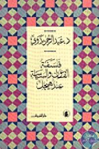 45713 - تحميل كتاب فلسفة القانون والسياسة عند هيجل pdf لـ د. عبد الرحمن بدوي