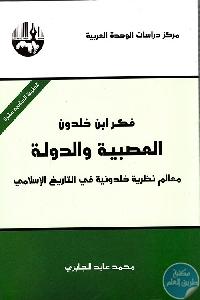 4630 - تحميل كتاب فكر ابن خلدون العصبية والدولة pdf لـ محمد عابد الجابري