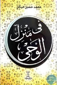 46403 - تحميل كتاب في منزل الوحي pdf لـ محمد حسين هيكل