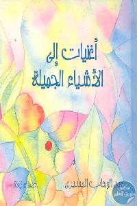 4664 - تحميل كتاب أغنيات إلى الأشياء الجميلة pdf لـ عبد الوهاب المسيري و صفاء نبعة