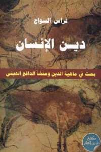 46fb9 559 1 - تحميل كتاب دين الإنسان - بحث في ماهية الدين ومنشأ الدافع الديني pdf لـ فراس السواح