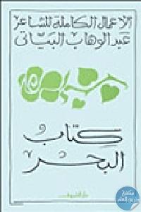 48590 - تحميل كتاب البحر pdf لـ عبد الوهاب البياتي