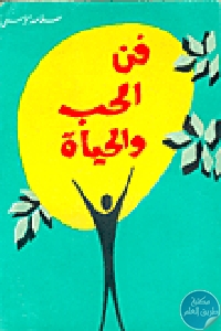 4981 - تحميل كتاب فن الحب والحياة pdf لـ سلامة موسى