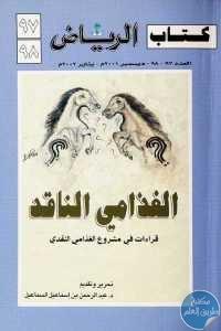 4eb5d 303 1 - تحميل كتاب الغذامي الناقد - قراءات في مشروع الغذامي النقدي pdf لـ د.عبد الرحمن بن اسماعيل السماعيل