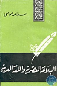 5073 - تحميل كتاب البلاغة العصرية واللغة العربية pdf لـ سلامة موسى