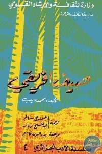 53c86 674 1 - تحميل كتاب صيف افريقي - رواية pdf لـ محمد ديب