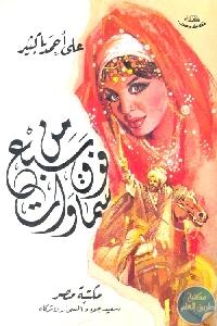 54144 - تحميل كتاب من فوق سبع سماوات pdf لـ علي أحمد باكثير