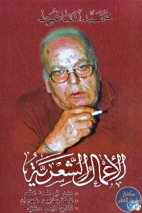 5478521 - تحميل كتاب الأعمال الشعرية pdf لـ محمد الماغوط