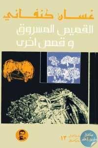 5628e 514 1 - تحميل كتاب القميص المسروق وقصص أخرى pdf لـ غسان كنفاني