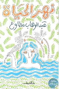 56660 - تحميل كتاب نهر الحياة pdf لـ عبد الوهاب مطاوع