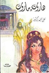 56778 - تحميل كتاب هاروت وماروت pdf لـ علي أحمد باكثير
