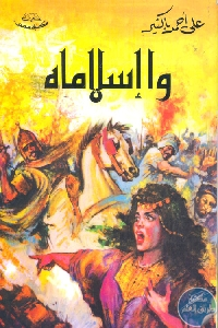 57076 - تحميل كتاب وا إسلاماه pdf لـ علي أحمد باكثير