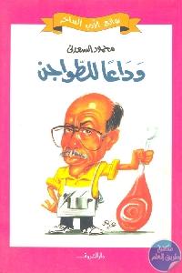 57177 - تحميل كتاب وداعا للطواجن pdf لـ محمود السعدني