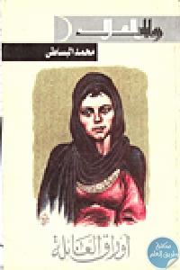 58569 - تحميل كتاب أوراق العائلة - رواية pdf لـ محمد البساطي