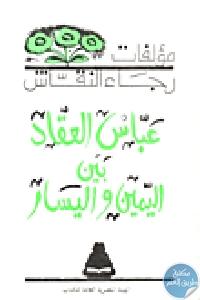 5918 - تحميل كتاب عباس العقاد بين اليمين واليسار pdf لـ رجاء النقاش