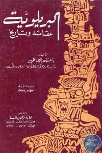 59180 449 1 - تحميل كتاب البريلوية :عقائد وتاريخ pdf لـ إحسان إلهي ظهير
