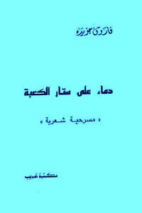 5a802 528 - تحميل كتاب دماء على ستائر الكعبة - مسرحية شعرية pdf لـ فاروق جويدة