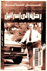 5aa7c 460 - تحميل كتاب رحلة إلى إسرائيل pdf لـ علي سالم