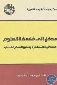 5d552 710 1 - تحميل كتاب مدخل إلى فلسفة العلوم - العقلانية المعاصرة وتطور الفكر العلمي pdf لـ محمد عابد الجابري