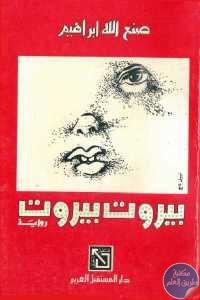 5da5c 80 1 - تحميل كتاب بيروت بيروت - رواية pdf لـ صنع الله إبراهيم