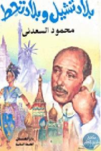 60351 - تحميل كتاب بلاد تشيل وبلاد تحط pdf لـ محمود السعدني