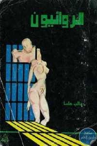 611f4 505 1 - تحميل كتاب الروائيون pdf لـ غالب هلسا