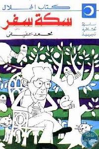 6135234 - تحميل كتاب سكة سفر pdf لـ محمد عفيفي