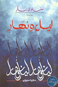 6229 - تحميل كتاب ليل ونهار - رواية pdf لـ سلوى بكر