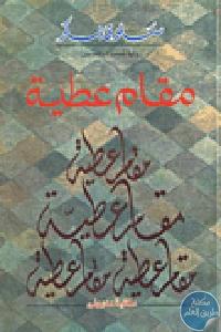 6230 - تحميل كتاب مقام عطية - رواية pdf لـ سلوى بكر